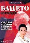 Бацето си спомня - Любомир Стойчев - книга