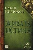 Живата истина - Павел Милюков -