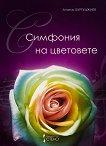 Симфония на цветовете - Атанас Бургуджиев -