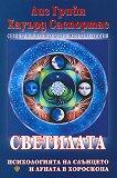 Семинари по психологическа астрология - том трети : Светилата - Хауърд Саспортас, Лиз Грийн -