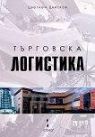 Търговска логистика - Цветнен Цветков - книга