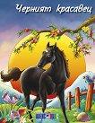 Черният красавец - Ана Сюъл - книга