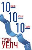10-10-10 - Сузи Уелч -