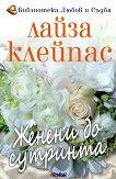Хатауей - книга 4: Женени до сутринта - Лайза Клейпас - книга