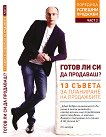 Готов ли си да продаваш? : Аудио книга - част 2 - Ивайло Кунев -