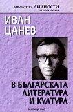 Иван Цанев в българската литература и култура - Пламен Дойнов - книга