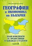 География и икономика на България. План-конспекти за зрелостници и кандидат-студенти - Милка Мандова-Русинчовска -