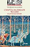 Смъртта на рицаря Челано и други истории - Теофано Калояни -