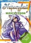 Нарисувай манга герои - Катерина Данаилова -