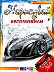 Нарисувай автомобили - Катерина Данаилова -