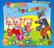 Бабо, прочети ми приказката в рими: Трите прасенца - Ангелина Жекова -