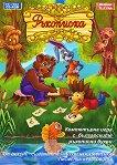 Мултимедийна програма - игра: Ръкописка - CD -