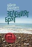 Зеленият бряг - Натали Бакопулос -