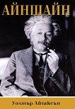 Айнщайн - Уолтър Айзаксън -