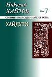 Николай Хайтов - съчинения в седемнайсет тома - том 7: Хайдути -