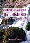 Скритото съкровище на Библията - Димитър Константинов -