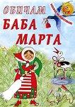 Книжка за оцветяване: Обичам Баба Марта - книга