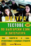 Тестове за матура по български език и литература - Мария Бейнова - помагало