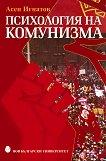 Психология на комунизма - проф. д-р Асен Игнатов -