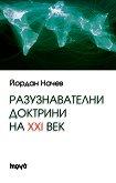 Разузнавателни доктрини на XXI век - Йордан Начев -