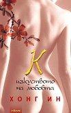 К - изкуството на любовта - Хонг Ин - книга