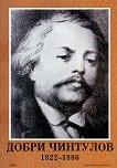 Портрет на Добри Чинтулов (1822 - 1886) -