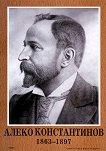 Портрет на Алеко Константинов (1863 - 1897) -