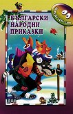 Мога да чета сам: Български народни приказки -