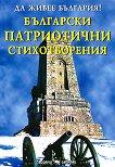 Български патриотични стихотворения - книга