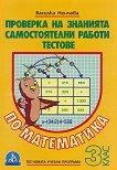 Проверка на знанията по математика за 3. клас - Василка Ненчева -