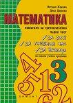 Помагало по математика за третокласника - част 1 - Наташа Жекова, Дена Димова -