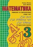 Помагало по математика за третокласника - част 2 - Наташа Жекова, Дена Димова -