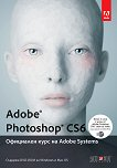 Adobe Photoshop CS6. Официален курс на Adobe Systems - книга