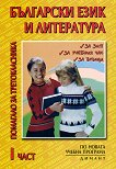 Помагало за третокласника по български език и литература - част 1 - Наташа Жекова, Дена Димова -