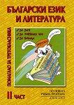 Помагало за третокласника по български език и литература - част 2 - Наташа Жекова, Дена Димова -