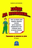 Хайде да напишем : Упражнения за развитие на речта за 3. клас - Павлина Бахчеванова - помагало