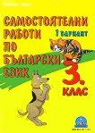 Самостоятелни работи по български език за 3. клас - вариант 1 - Василка Тинова -