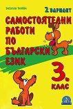Самостоятелни работи по български език за 3. клас - вариант 2 - Василка Тинова -