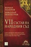 VII състав на Народния съд - Върбан Тодоров, Николай Поппетров -