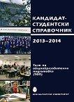 Кандидат-студентски справочник: Нов български университет 2013 - 2014 г. -