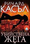 Убийствена жега - Ричард Касъл -