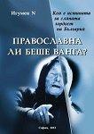 Православна ли беше Ванга? - Игумен N - книга