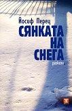 Сянката на снега - Йосиф Перец -