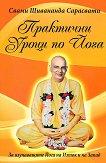 Практични уроци по йога - Свами Шивананда Сарасвати - книга