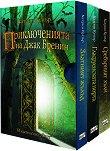 Комплект от 3 книги: Приключенията на Джак Бренин -