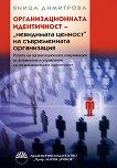 """Организационната идентичност - """"невидимата ценност"""" на съвременната организация - Яница Димитрова -"""