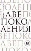 Две поколения - Боян Ст. Бенев -