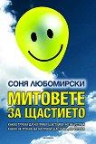Митовете за щастието - Соня Любомирски -