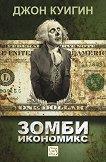 Зомби икономикс -