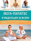 Йога-пилатес и медитация за всеки - Джонатан Мънкс, Дориел Хол -